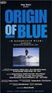 サーフィン映画のブルー