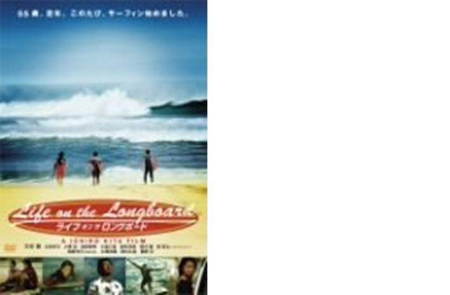 サーフィン映画のライフオンザロングボード