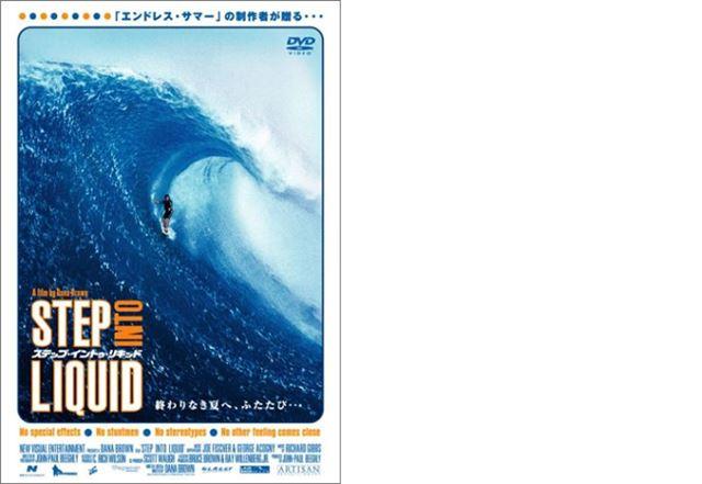 サーフィン映画のステップ・イントゥ・リキッド