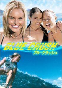 サーフィン映画のブルークラッシュ