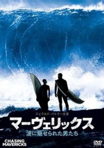 サーフィン映画のマーヴェリックス