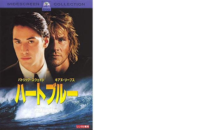 サーフィン映画のハートブルー