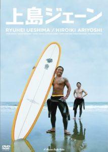 サーフィン映画の上島ジェーン