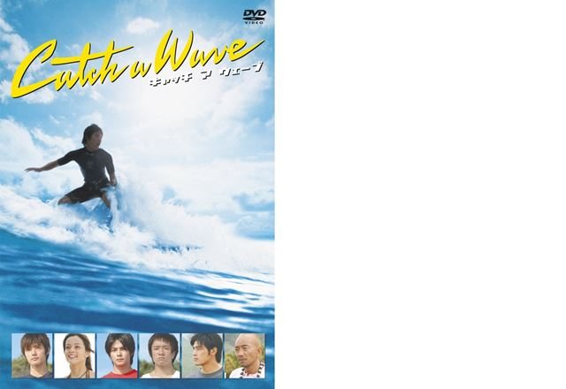 サーフィン映画のキャッチアウェーブ