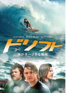 サーフィン映画のドリフト