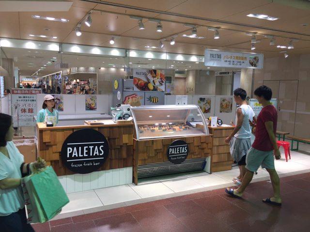 パレタスというアイスバー店