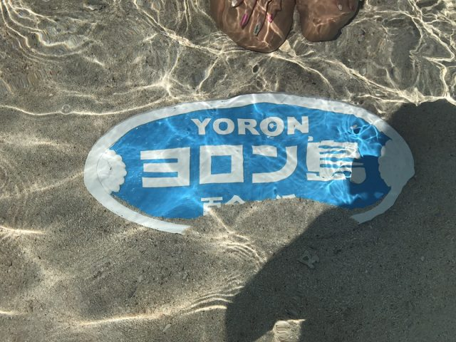 百合ヶ浜にある与論島看板
