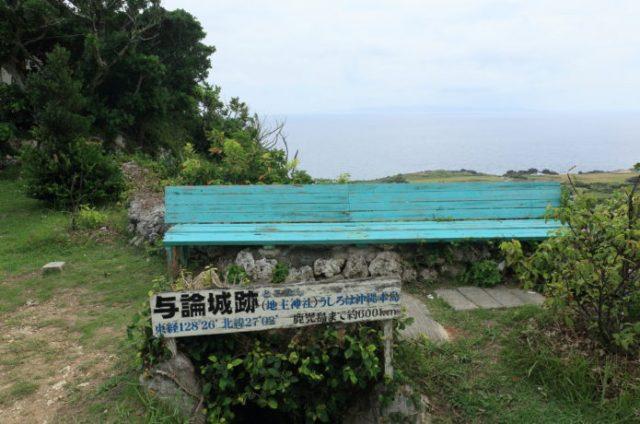 与論島の観光地である与論城跡