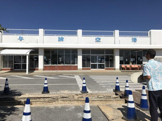 与論島旅行で利用した空港