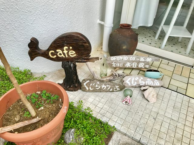 与論島のくじらカフェの看板