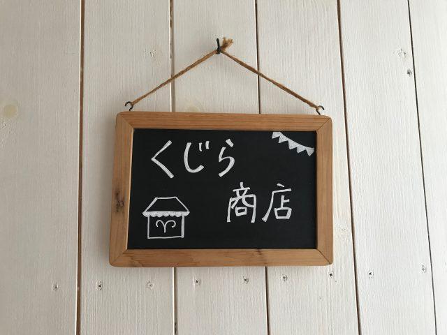 与論島のくじらカフェのお土産屋の看板