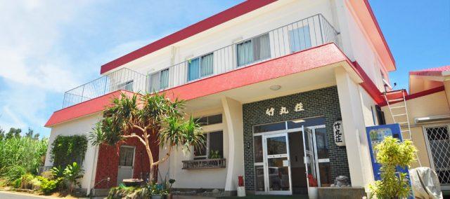 ヨロン島の竹丸荘のホテルの外観