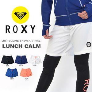 ロキシーのシンプルなサーフパンツ