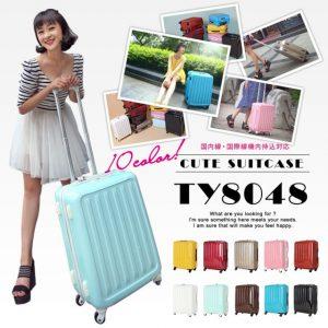 かわいいカラバリのスーツケース