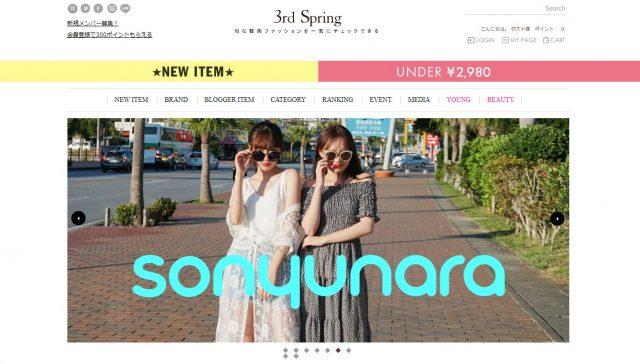 韓国系のプチプラ通販サイト