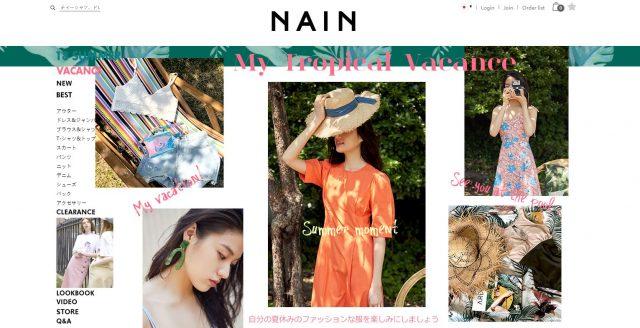プチプラ通販サイトのNAIN