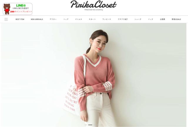 プチプラ通販サイトで新しく注目されているpirikacloset