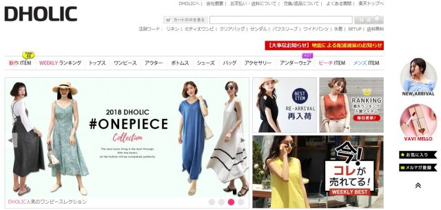 プチプラ韓国通販のDholic