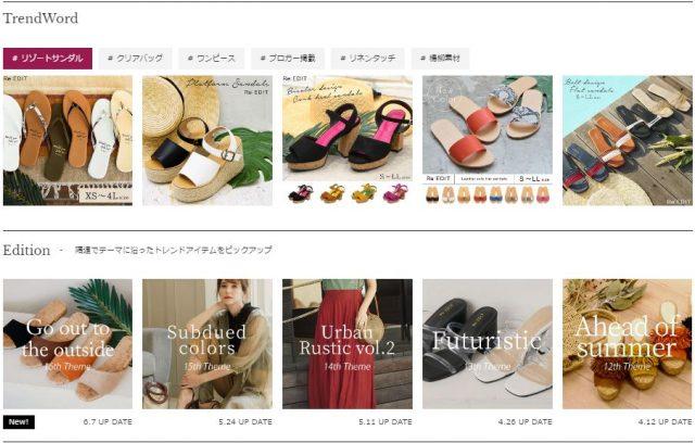 トレンドのファッションが買えるプチプラ通販サイト