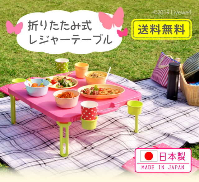 可愛いカラーのピクニックテーブル